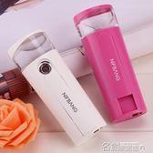 補水儀 補水儀納米噴霧器便攜式蒸臉器美容儀保濕臉部加濕器冷噴機 名創家居館
