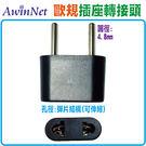 轉接頭2入旅遊必備韓國轉接頭電源轉接插頭轉換器(4.8)