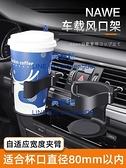 車載杯托飲料架汽車用出風口煙灰缸置物架多功能懸掛式水杯架【英賽德3C數碼館】