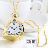 中老年禮品復古翻蓋男女石英懷錶學生老人時尚掛錶項鍊手錶 伊鞋本鋪