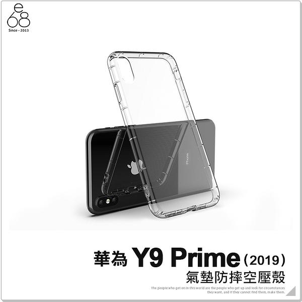 華為 Y9 Prime 2019 防摔殼 手機殼 空壓殼 透明 手機套 清水套 軟殼 保護殼 氣墊手機保護套