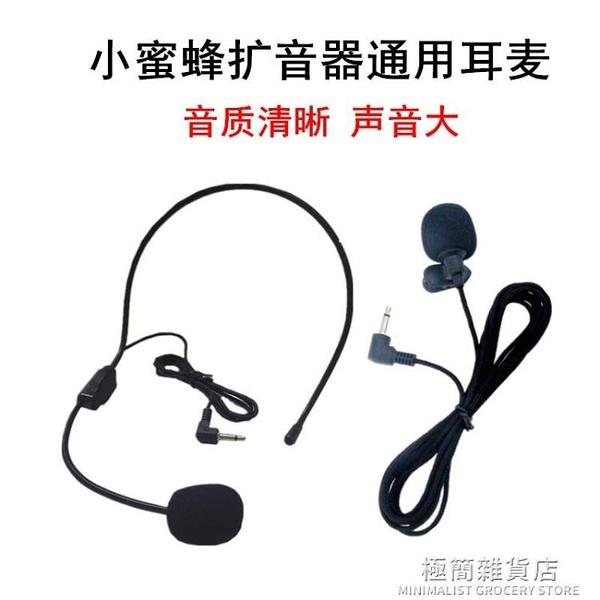 擴音器耳麥話筒頭戴式領夾式有線小蜜蜂麥克風教師專用教學通用線 極簡雜貨