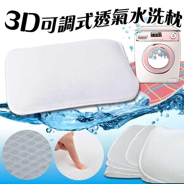 【安妮絲Annis】3D可蜂巢式調透氣水洗枕(1入)─可自由調整高度.透氣舒適.可水洗