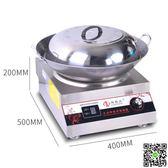 海智達商用電磁爐5000w凹面炒爐大功率電磁爐電磁灶5KW商業電磁爐 igo摩可美家