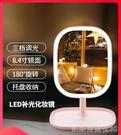 化妝鏡臺式LED帶燈宿舍桌面梳妝鏡女網紅便攜隨身補光美妝小鏡子 【快速出貨】