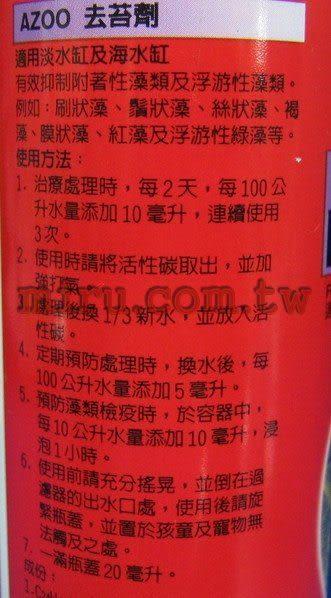 【西高地水族坊】AZOO 去苔劑(120ml)