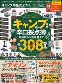 野外露營用品最新情報大全集:全308製品