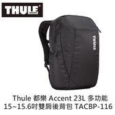 【漢博】Thule 都樂 Accent 23L 多功能15~15.6吋雙肩後背包 ( TACBP-116 ) - 黑色