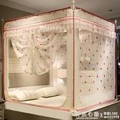 坐床式拉錬兒童防摔蚊帳1.5米公主家用1.8m床蒙古包加密加厚支架 怦然心動