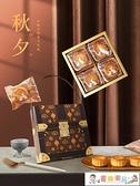 月餅禮盒 2021中秋月餅盒復古包裝蛋黃酥高檔禮盒4粒6粒冰皮流心手提盒子 童趣