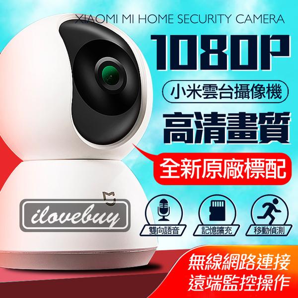 【小米系列】監視器雲台版 1080P 紅外夜視 手機監控 全景監視器 移動偵測 寵物監視