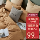 [AnD House]經典純素色-枕套一對 $99元【13色任選】免運活動