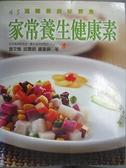 【書寶二手書T4/餐飲_ESR】家常養生健康��:45道簡易美味��食_邱寶悅