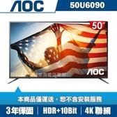 (登錄抽特斯拉+送HDMI線)美國AOC 50吋4K HDR液晶顯示器+視訊盒50U6090-多件享折扣