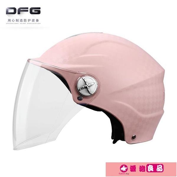 頭盔 DFG電動電瓶車頭盔女士半盔灰男夏季輕便式可愛夏天防曬安全帽 源治良品