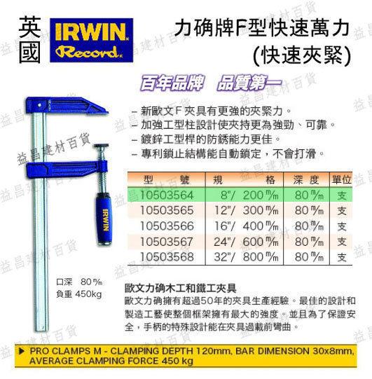 台北 益昌 握手牌 IRWIN Record 英國 力确牌 F型快速萬力【10503567】各規格尺寸可參考