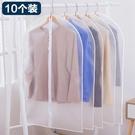 防塵袋衣罩衣服袋加厚衣物掛衣袋家用透明西裝收納神器大衣防塵套