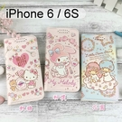 三麗鷗彩繪皮套 iPhone 6 / 6S (4.7吋) Hello Kitty 雙子星 美樂蒂【正版】