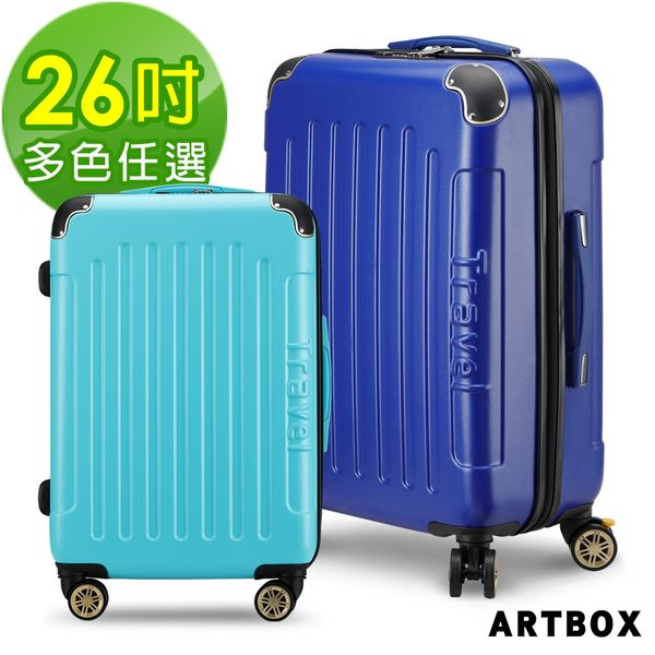 26吋剎車輪TSA海關鎖行李箱