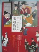 【書寶二手書T1/歷史_GMK】吃一場有趣的宋朝飯局_李開周