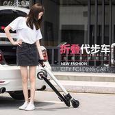代步滑板車成人迷你型上班可折疊便攜超輕雙人車碳纖維便攜式電動igo「Chic七色堇」