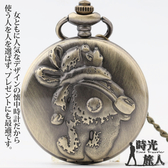 『時光旅人』童話風格迷路的小熊造型復古懷錶隨貨附贈長鍊