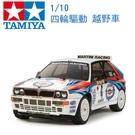 TAMIYA 田宮 1/10 模型 蘭吉雅 DELTA INTEGRALE XV-01 四輪驅動 越野車 58569