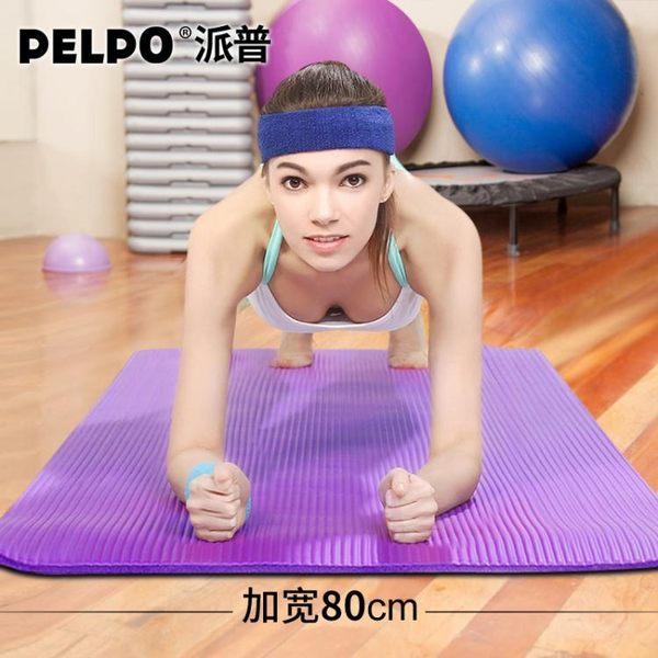 食尚玩家 派普加寬80cm瑜伽墊加厚健身墊初學無味防滑仰臥起坐墊瑜珈墊