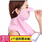 口罩/面罩 全臉面罩防曬口罩護頸女士夏季薄款防紫外線夏天透氣