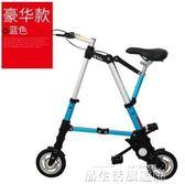 熱銷自行車腳踏車代步車迷妳型8寸折疊自行車10寸單車小折疊車免充氣abike 品生活旗艦店LX