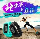智慧手環-計步器多功能運動老人走路手環學生跑步計步數兒童手錶智慧手環 花間公主