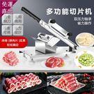 切肉機天喜羊肉切片機切羊肉卷機家用切凍肉...
