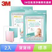 淨呼吸寶寶專用型空氣清淨機專用濾網(超值2入組)