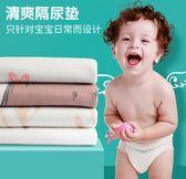 尿布墊 嬰兒隔尿墊防水可洗純棉新生兒超大號透氣幼稚園寶寶防漏兒童姨媽 BBJH