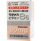 人生製藥 渡邊 維他命B6膜衣錠 80錠