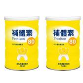 補體素80 100%乳清蛋白 500g 2入特惠組【德芳保健藥妝】