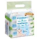 【奇買親子購物網】Nac Nac EDI超純水嬰兒潔膚柔濕巾/80抽(3入)