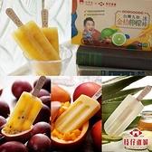 【南紡購物中心】百年枝仔冰城 金桔水果組合