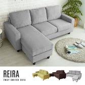 三人+凳 L型沙發 布沙發 Reira芮拉典藏沙發/3色/H&D東稻家居