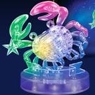 3D立體水晶拼圖 12星座 立體拼圖 (巨蟹座-發光) 聖誕節 交換禮物 情人 生日-艾發現