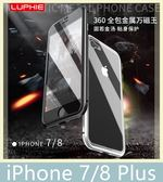 iPhone 7/8 Plus (5.5吋) 全包覆萬磁王 磁吸金屬框 防摔 金屬框 鏡頭保護 金屬殼 手機殼 透明背板