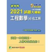 研究所2021試題大補帖工程數學(4)化工所