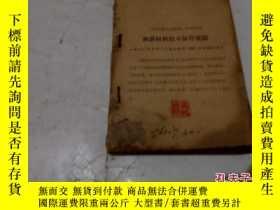 二手書博民逛書店《鐵路材料技術保管規則》64開罕見1960年Y203467 出版