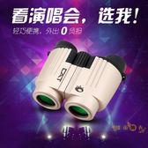雙筒望遠鏡博冠繡虎8倍鏡雙筒望遠鏡便攜高清演唱會手機拍照成人兒童望遠鏡