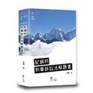 紀綱的刑事訴訟法解題書(4版)...