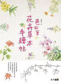 (二手書)色鉛筆的花卉草本手繪帖