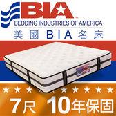 美國BIA名床-San Diego 獨立筒床墊-6×7尺特大雙人 10年保固 比利時奈米竹炭布 防蹣抗菌 除濕除臭