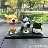 汽車擺件仿真搖頭小狗狗可愛公仔車飾保平安車內車載車上裝飾用品 莫妮卡小屋