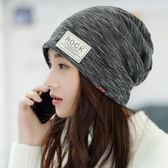 月子帽秋冬季帽子女正韓休閒百搭套頭帽保暖月子帽時尚堆堆帽睡帽頭巾帽