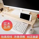 熒幕支架 桌面簡約電腦螢幕增高架抬高台式電腦顯示器支架托架實木墊高底座YYJ 育心館